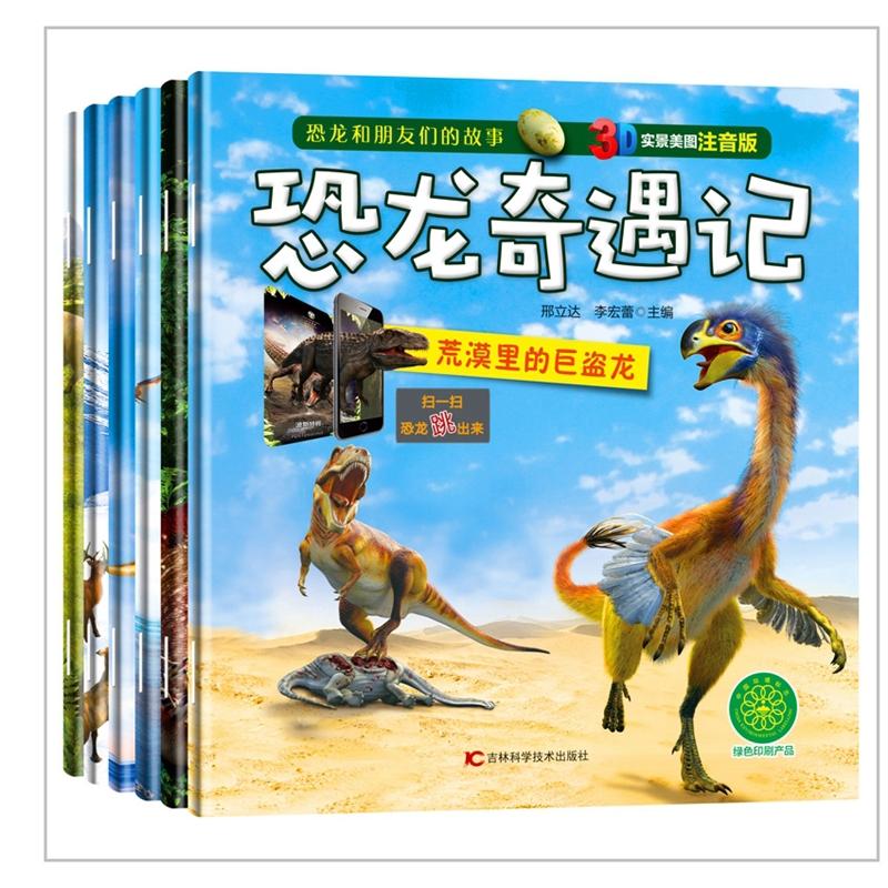 全套6册恐龙王国童话注音版恐龙故事书霸王龙奇遇记美绘本3-6-9岁儿童恐龙百科大全科普书小学生课外阅读书恐龙星球侏罗纪世界漫画