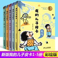 新版我的儿子皮卡全套1-5册新版曹文轩的书文集系列尖叫儿童文学校园励志故事 小学生课外阅读必读小说9-12-15周岁少