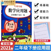 小学数学应用题二年级下册 计时测评 每日一练
