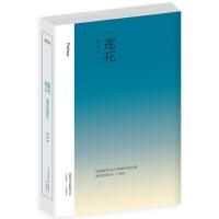 9787547026588-长篇小说--莲花(ta) 庆山 万卷出版公司