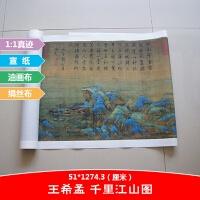 1:1王希孟千里江山名家真迹国画艺术微喷古代名画复制品51*1274cm 爱普生原装宣纸 51*1274.3厘米
