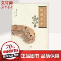 随园食单 中华书局