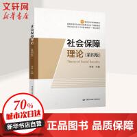 社会保障理论(第4版) 李珍 主编