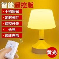 充电led小灯遥控迷你卡通台灯卧室床头夜间声控小夜灯婴儿喂奶起