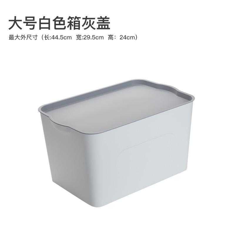 衣服收纳箱塑料大号抽屉整理箱有盖箱子家用衣柜衣物储物箱收纳盒 白色箱灰盖()