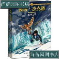 【旧书二手书9成新】海神之子:波西・杰克逊奥林匹斯英雄系列2 /[美]雷克・莱尔顿 接9787544