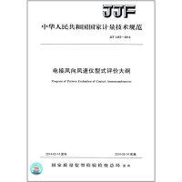JJF 1452-2014电接风向风速仪型式评价大纲