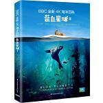 BBC  全新 4K 海洋百科:蓝色星球‖ 中国日报、常青藤爸爸、尹建莉 推荐