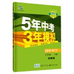 曲一线 初中科学 七年级下册 浙教版 2020版初中同步 5年中考3年模拟 五三
