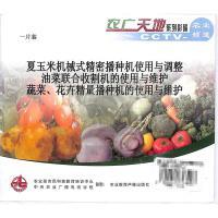 夏玉米机械式精密播种机使用与调整-油菜联合收割机的使用与维护-蔬菜.花卉精量播种机的使用与维护(一片装)VCD( 货号