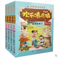 欢乐嘻哈镇拼音版全4册动物童话总动员晓玲叮当著正能量幽默儿童文学故事书笑笑鼠来了一二三年级小学生课外书注音版6-9-1