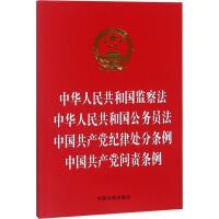 中华人民共和国监察法 中华人民共和国公务员法 中国共产党纪律处分条例 中国共产党问责条例 中国法制出版社