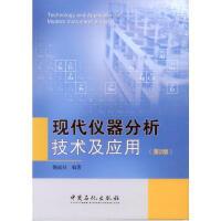 现代仪器分析技术及应用(第2版) 魏福祥 编著