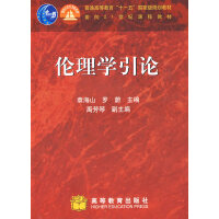 【旧书二手书8成新】伦理学引论 章海山 罗蔚 高等教育出版社 9787040257427