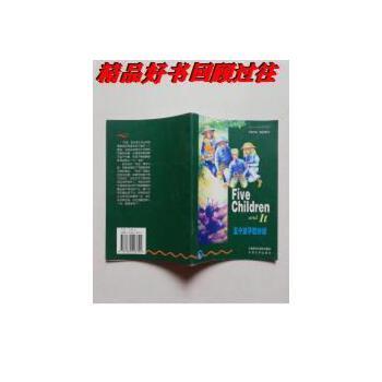 【二手旧书9成新】书虫·牛津英汉双语读物:五个孩子和沙精 【正版图书,七天无理由退货 包邮 可开发票 放心购】