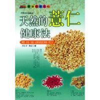 天然的薏仁健康法――健康直通车,刘正才,蒋红,中原农民出版社发行部9787806418499