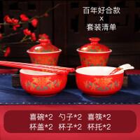 结婚碗筷套装喜碗结婚对碗敬茶杯新人结婚用品婚庆婚礼用品