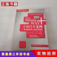 【二手9成新】丰田汽车案例精益制造的14项管理原则[美]杰弗里·莱克著中国财政经济出版社