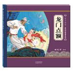 大师中国绘第二辑 民间故事系列 龙门点额