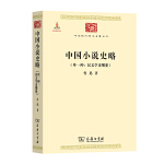 中国小说史略(外一种:汉文学史纲要)(中华现代学术名著3)