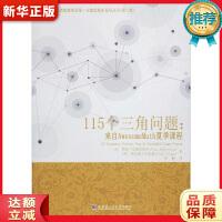 115个三角问题:来自AWESOMEMATH夏季课程,哈尔滨工业大学出版社【新华书店】
