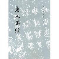 唐人写经【正版图书 绝版旧书】