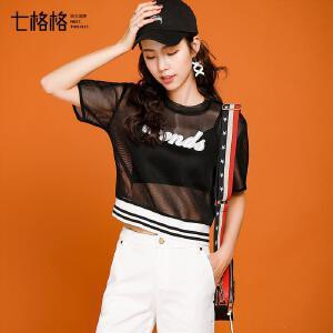 七格格2017夏新款宽松圆领网眼绣花螺纹撞色短袖T恤女X1093
