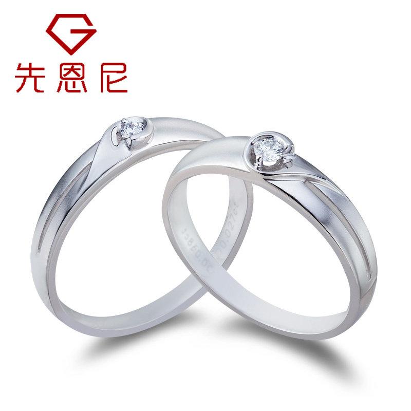 先恩尼 戒指 白18K金 情侣戒指 结婚对戒 XDJA273心心相吸 钻石对戒结婚戒指定制 免费刻字颗图案