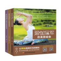 瑜伽书籍教程瑜伽大全 健身享瘦塑形 减肥教程 瑜伽与冥想初学者 初级入门 零基础瑜伽教程书 减肥塑身健身瑜伽正版