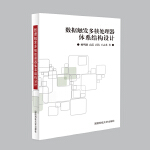 数据触发核处理器体系结构设计