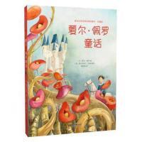 童话大师经典故事插画本 典藏版 夏尔佩罗经典童话 正版 夏尔佩罗 9787548052272