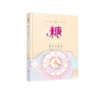 糖衣5超次元恋爱 扶他柠檬茶等 长江出版社