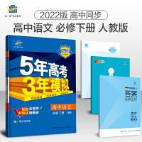 5年高考3年模拟高中语文必修下册人教版2021版五年高考三年模拟新教材高一下册语文