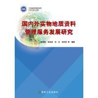 国内外实物地质资料管理服务发展研究