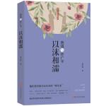 鲁迅与许广平:以沫相濡(民国爱情故事)