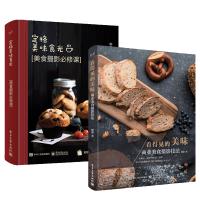美食摄影教程书籍 看得见的美味 商业美食摄影技法+定格美味食光 美食摄影必修课 2本套装 氛围美食影像学摄影书籍