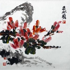 L86朱屺瞻《红花》