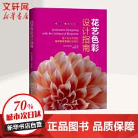 花艺色彩设计指南 基于花朵本身的自然色彩系统配色原则 北京科学技术出版社