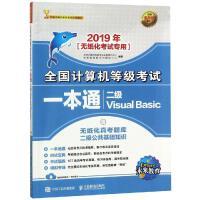 未来教育 全国计算机等级考试一本通 二级Visual Basic 2019 人民邮电出版社