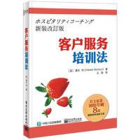 客户服务培训法 9787121287145 (日)Hitoshi Shimizu(清水 均),王荣 电子工业出版社