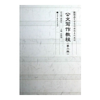 【旧书二手书8成新】公文写作教程-第二版第2版 岳海翔 高等教育出版社 9787040365658