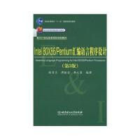 Intel 80X86/Pentium汇编语言程序设计(第三版) 张雪兰,谭毓安,李元章 北京理工大学出版社