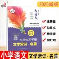 2020版 快乐考生大语文 小学语文专项练习手册 文学常识 名著 河海大学出版社