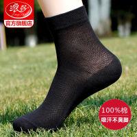 袜子男士短袜夏季常规款纯棉防臭中筒浪莎全棉男袜夏天吸汗透气棉袜