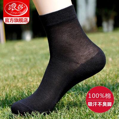 袜子男士短袜夏季薄款纯棉防臭中筒浪莎全棉男袜夏天吸汗透气棉袜 纯棉防臭吸汗、短筒8双&中筒6双可选