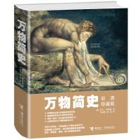 万物简史(彩图珍藏版)