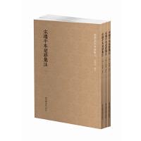 国学基本典籍丛刊:宋端平本楚辞集注(全三册)