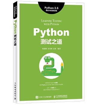 Python测试之道(pdf+txt+epub+azw3+mobi电子书在线阅读下载)