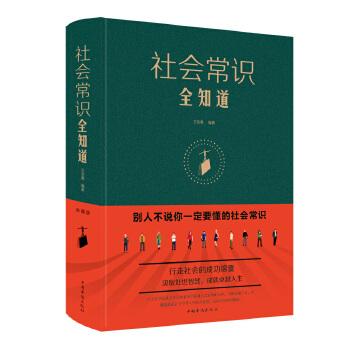 社会常识全知道(pdf+txt+epub+azw3+mobi电子书在线阅读下载)