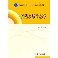 【旧书二手书8成新包邮】养殖水域生态学(赵文) 赵文 中国农业出版社 9787109157873